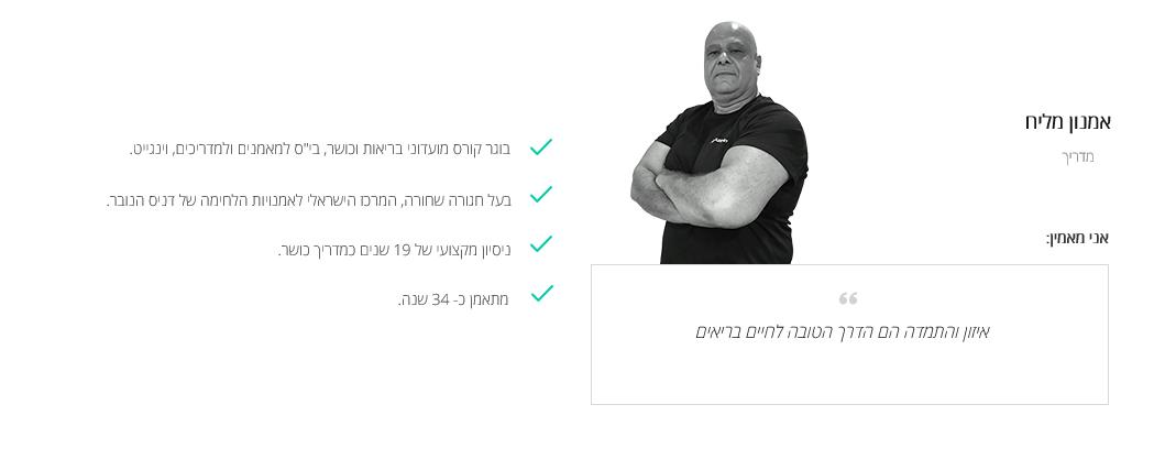 מאמן כושר בהרצליה אמנון מליח